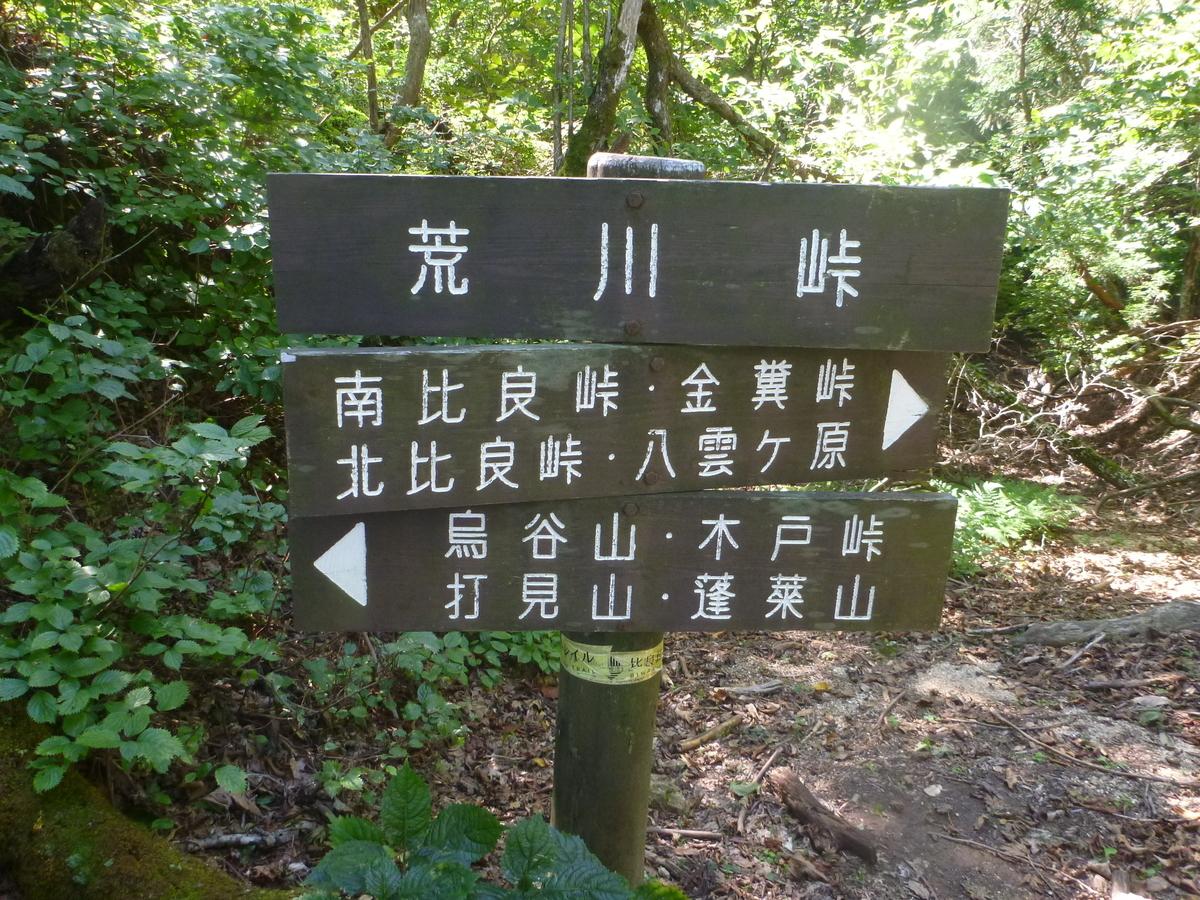 f:id:shiganosato-goto:20201003121305j:plain