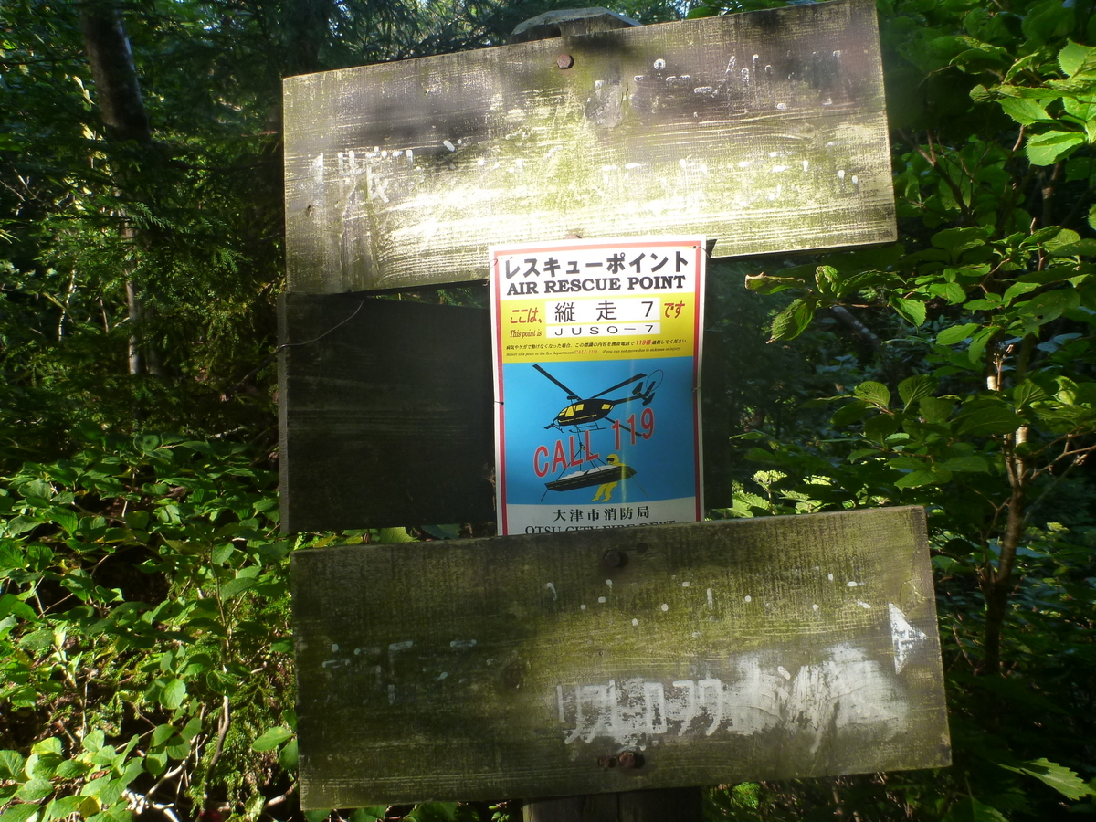 f:id:shiganosato-goto:20201003125715j:plain