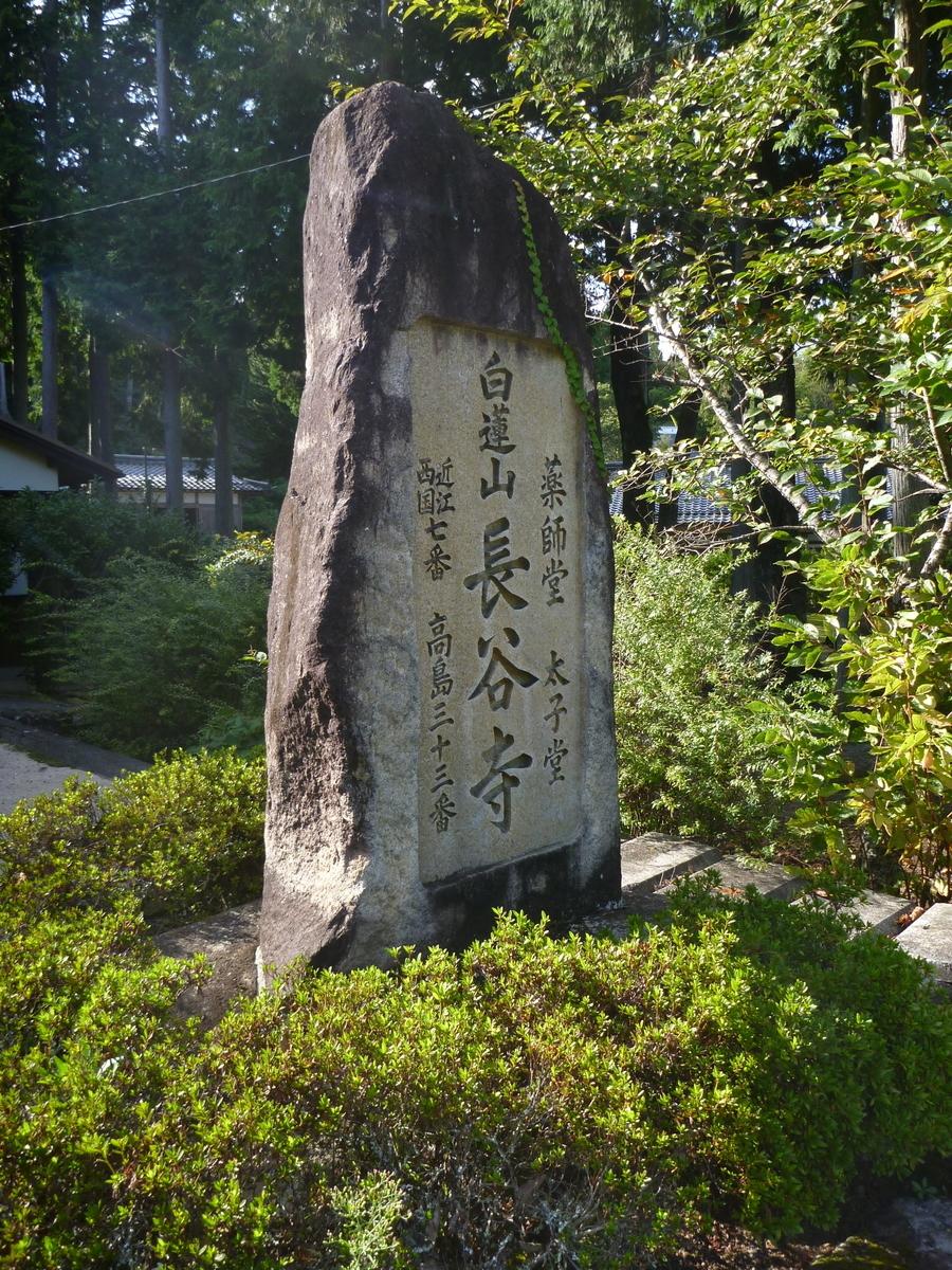 f:id:shiganosato-goto:20201003215457j:plain
