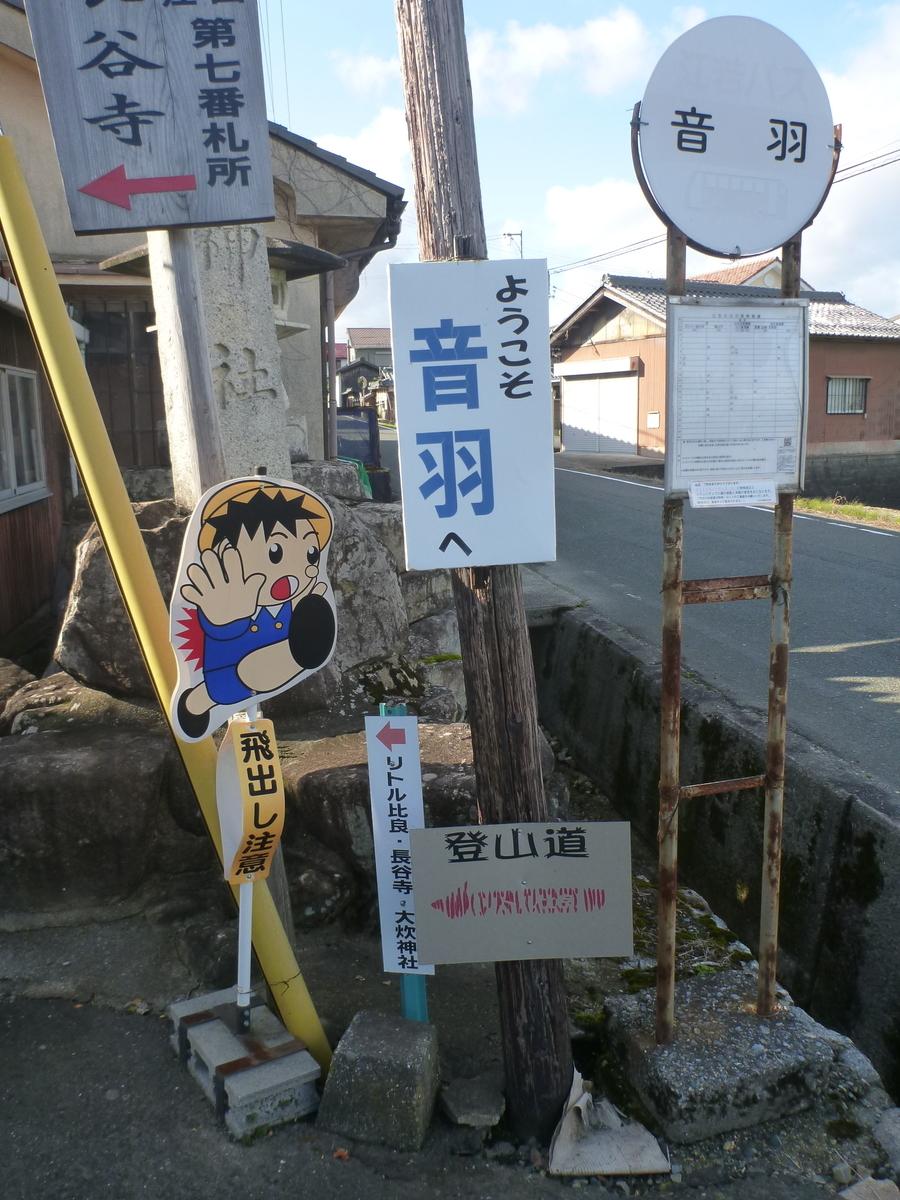 f:id:shiganosato-goto:20201003220443j:plain