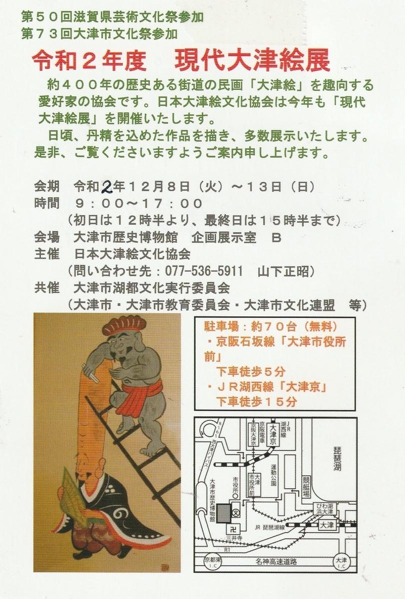 f:id:shiganosato-goto:20201212112225j:plain