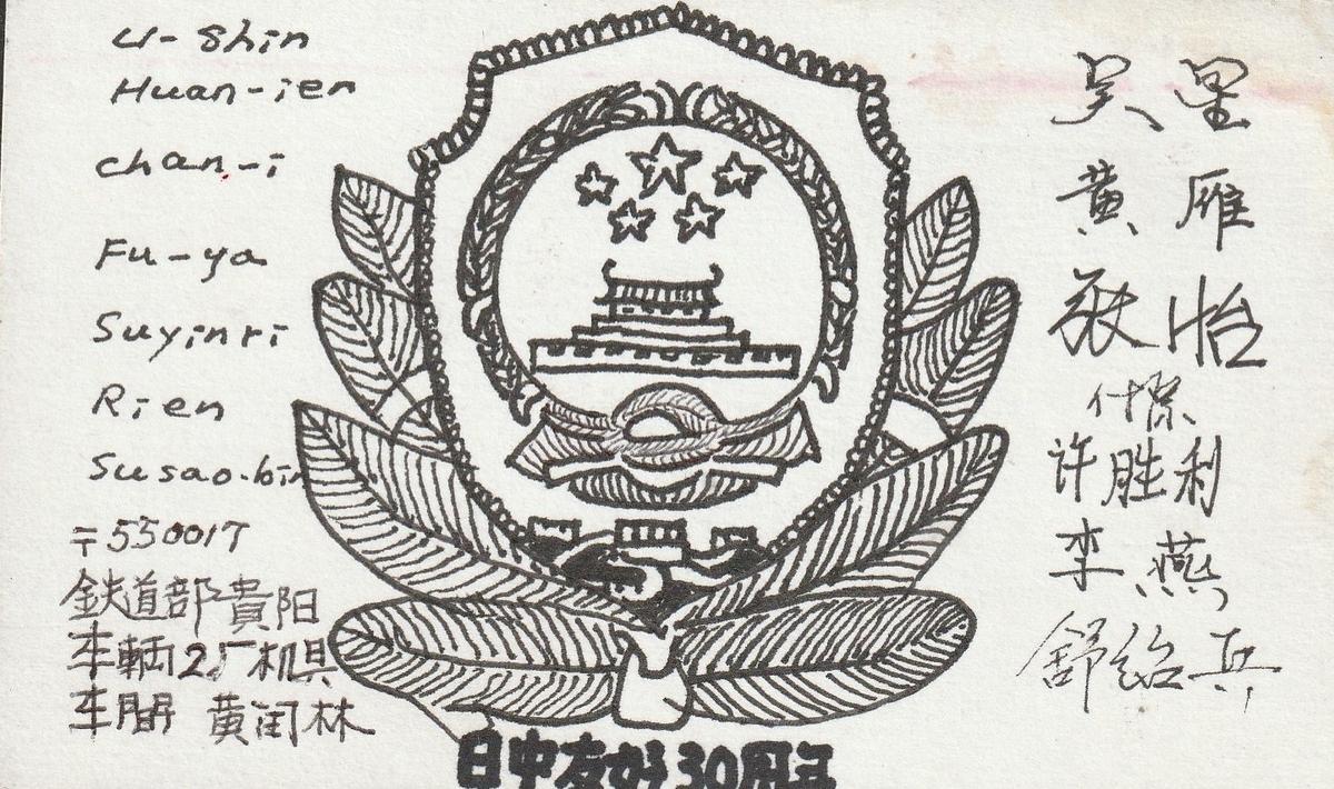 f:id:shiganosato-goto:20210111070127j:plain