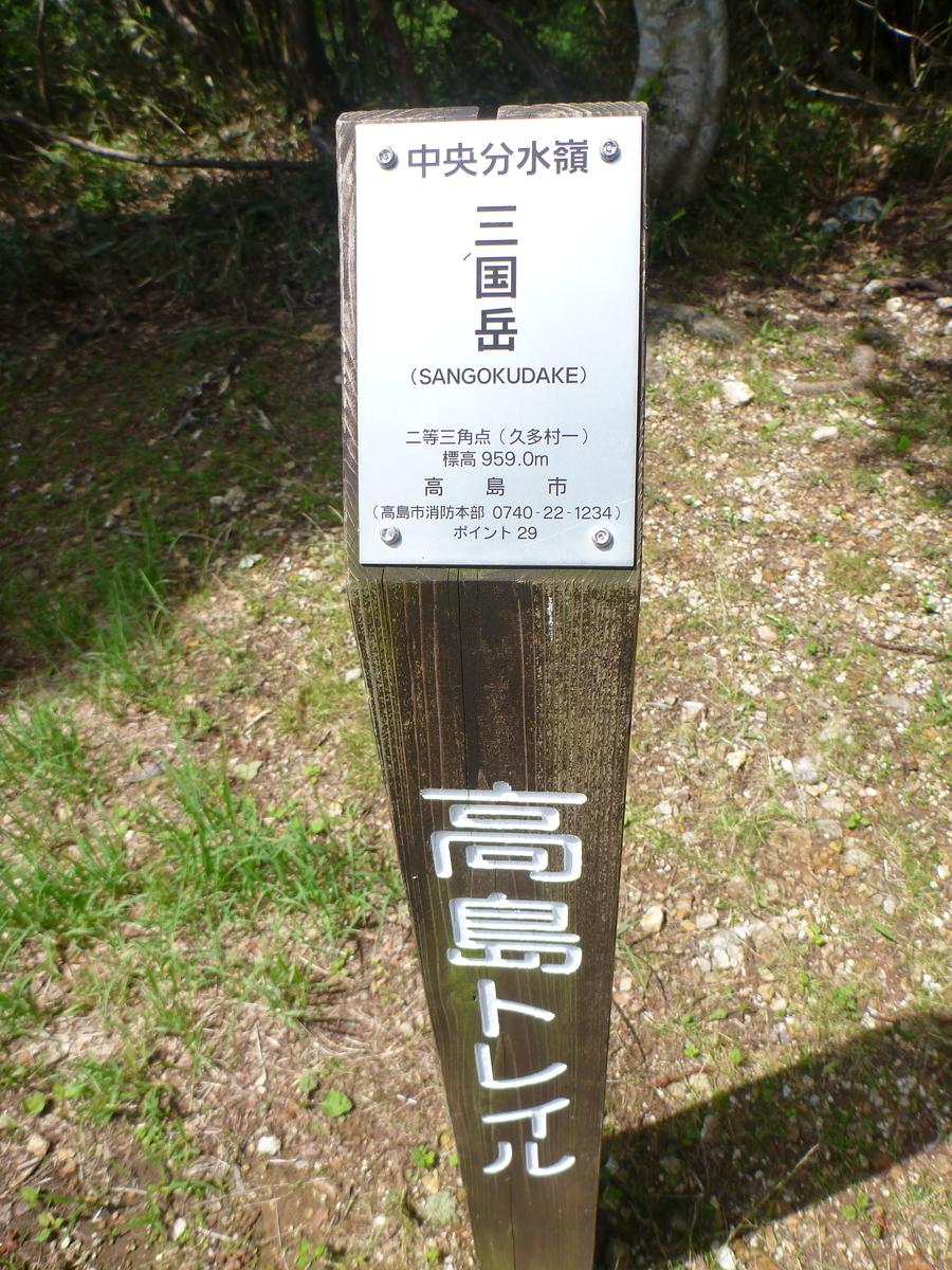 f:id:shiganosato-goto:20210203104744j:plain