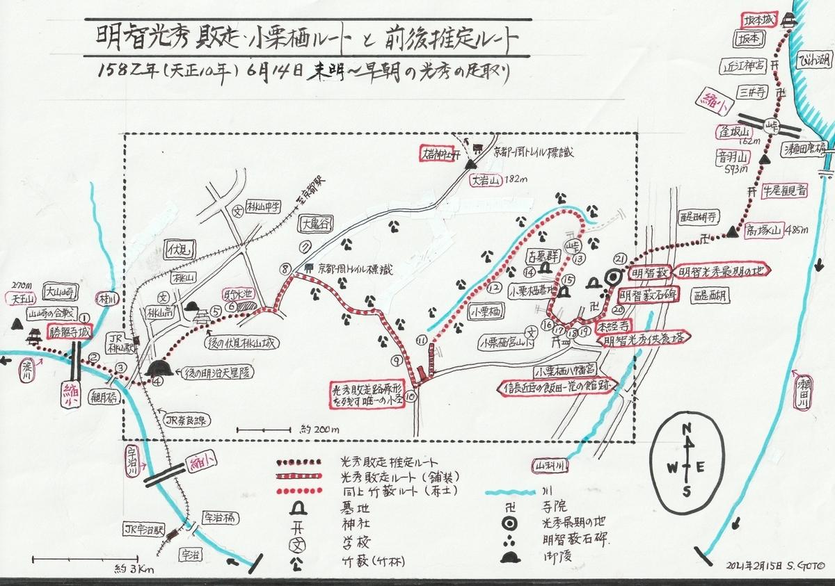 f:id:shiganosato-goto:20210216203809j:plain