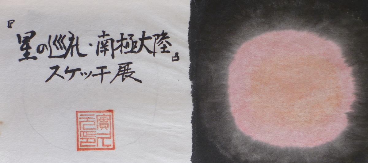 f:id:shiganosato-goto:20210312193055j:plain