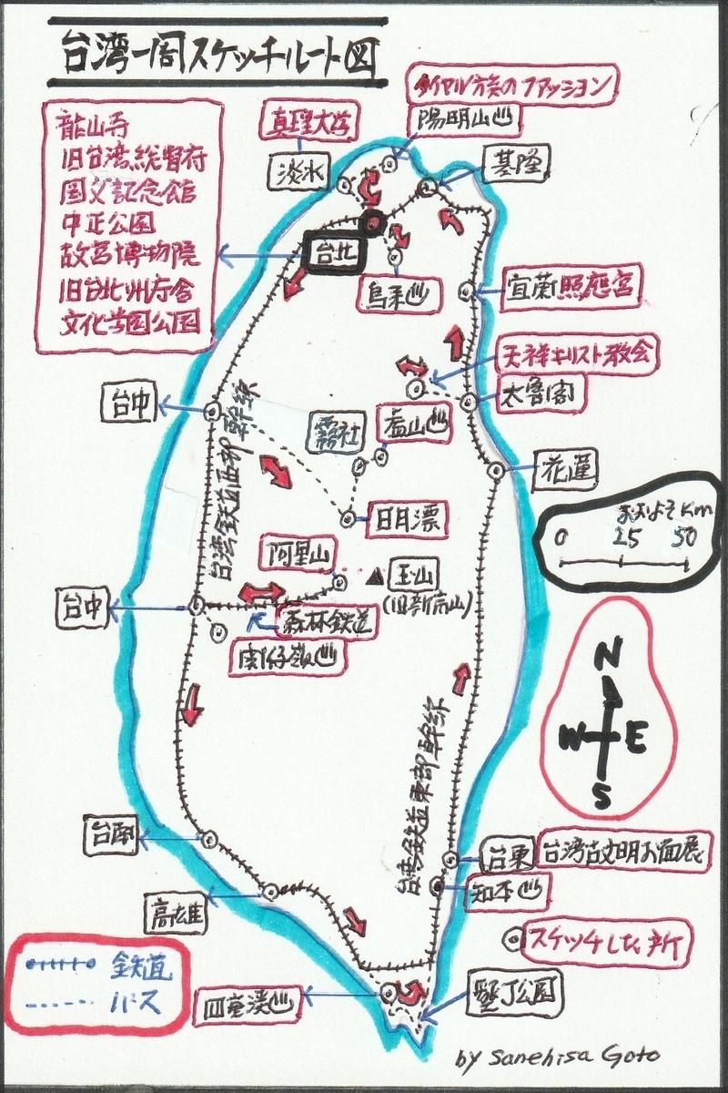 f:id:shiganosato-goto:20210630051700j:plain