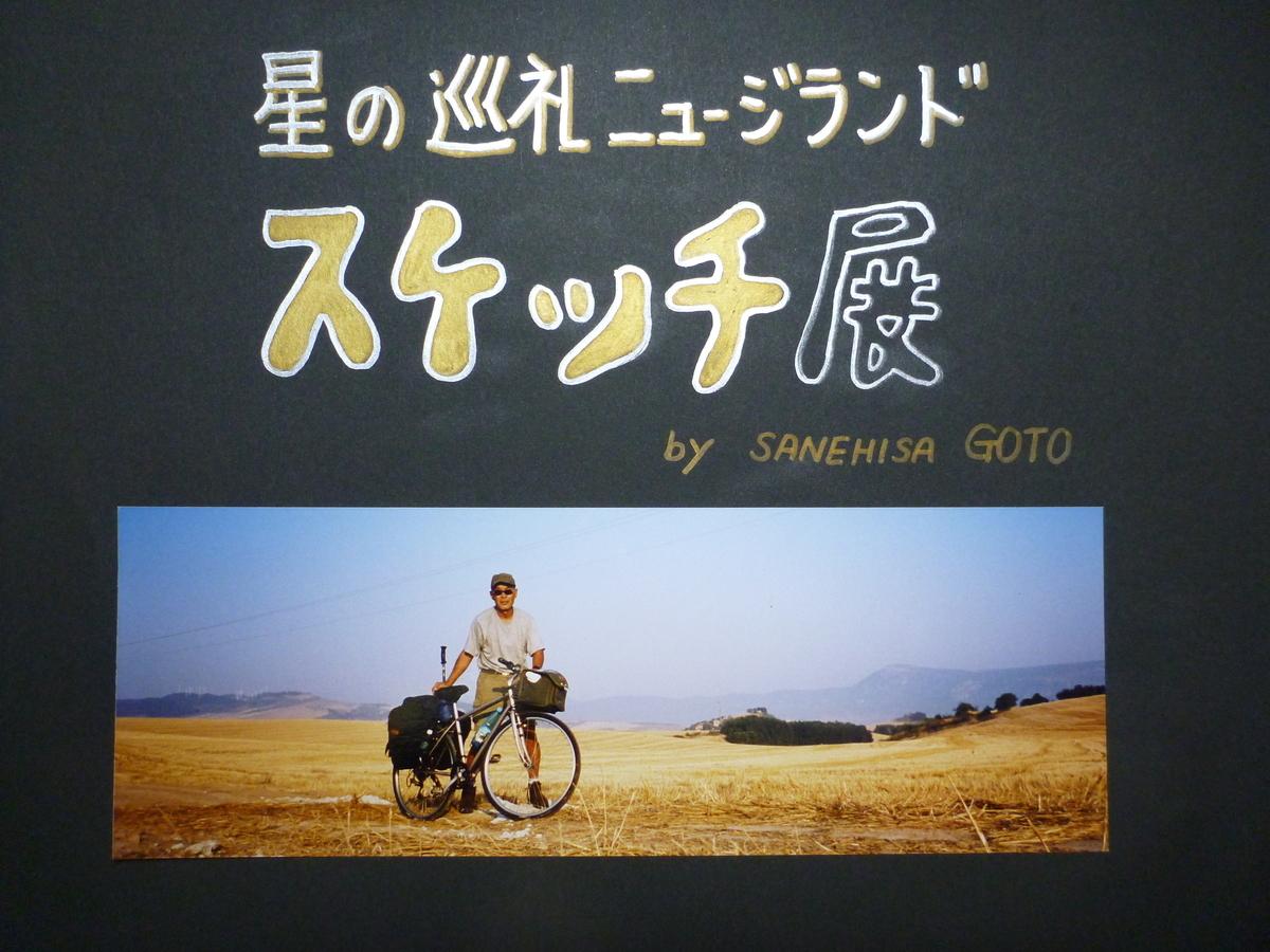 f:id:shiganosato-goto:20210915082132j:plain