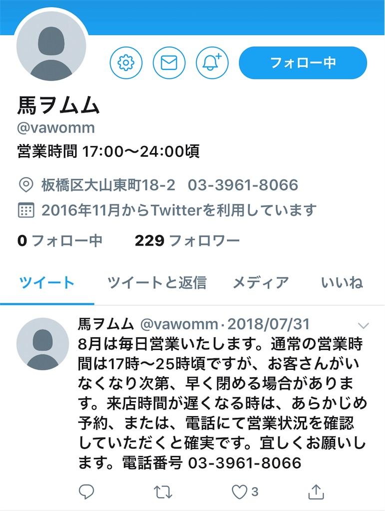 f:id:shige97:20180814173002j:image