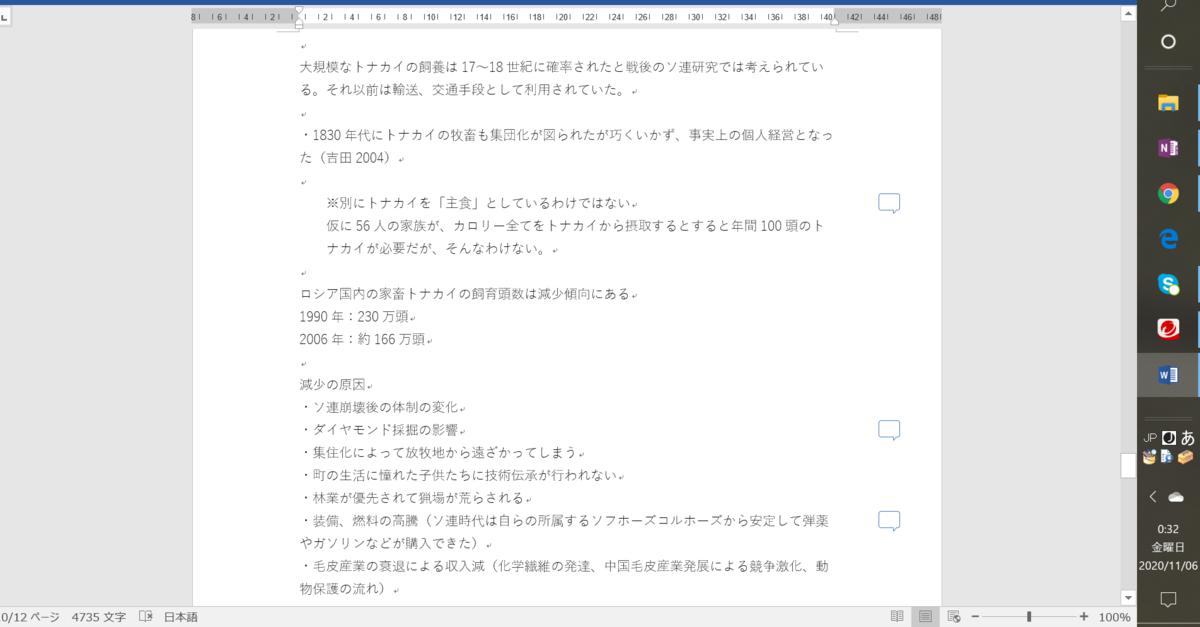 f:id:shige_taro:20201111031444p:plain