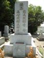 原田常吉の墓