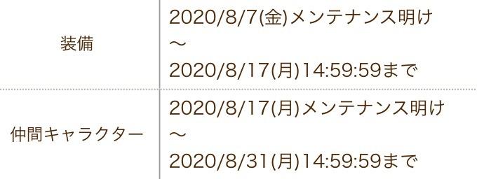 f:id:shigechannel:20200809103518j:plain