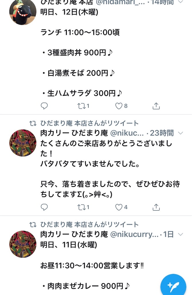f:id:shigechikun:20190912122103j:image