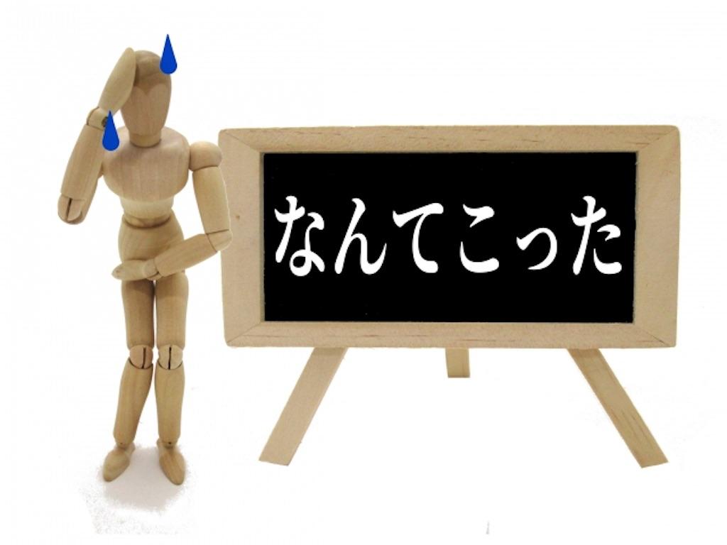 f:id:shigechikun:20190924121444j:image
