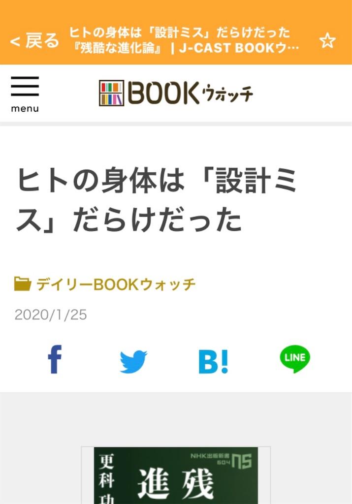 f:id:shigechikun:20200128194720j:image