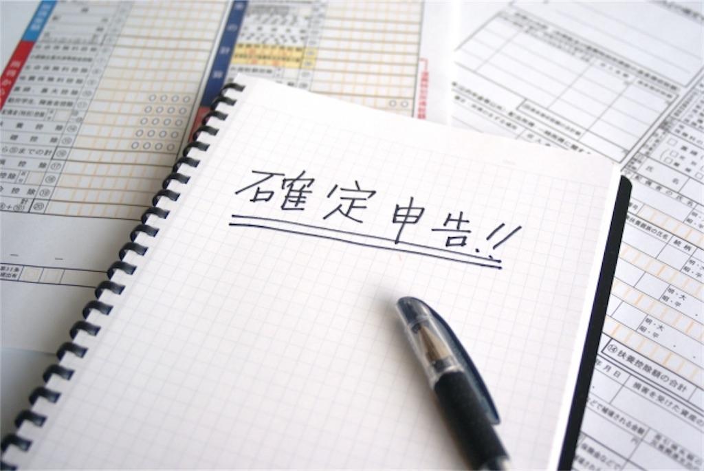 f:id:shigechikun:20200201090929j:image