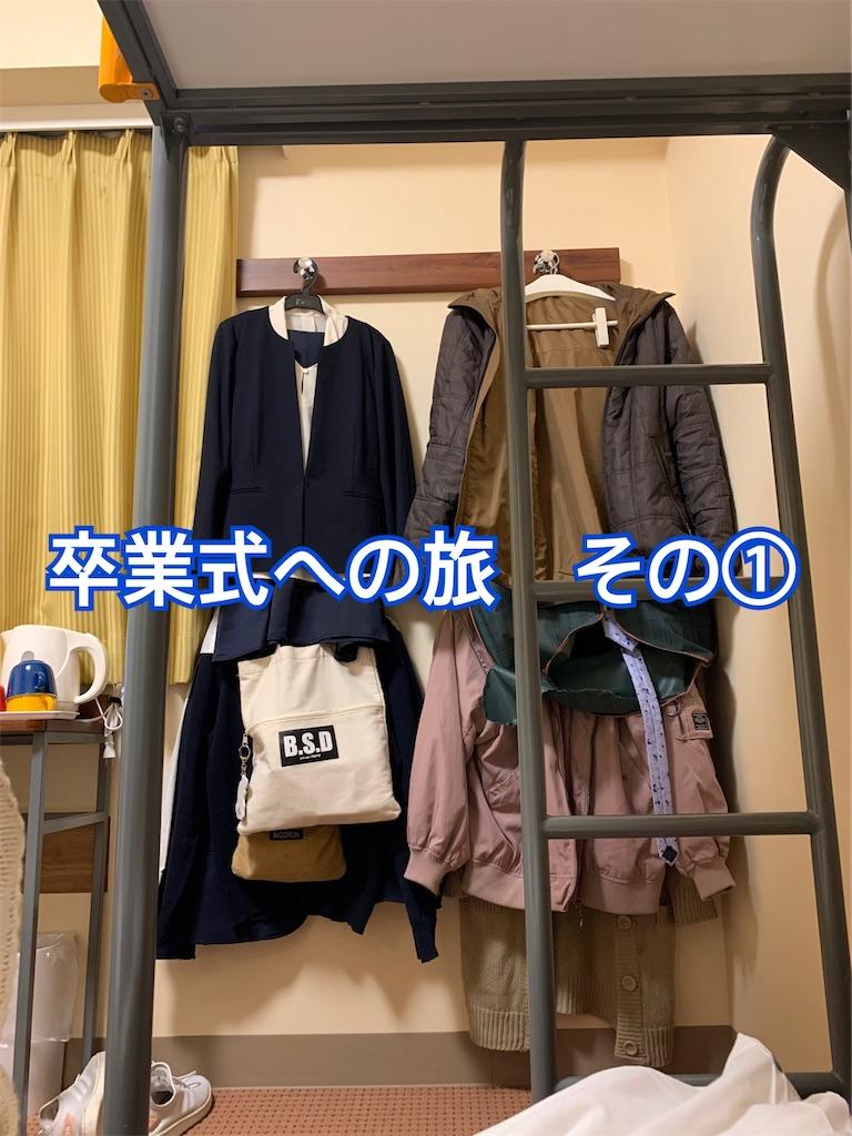 f:id:shigechikun:20200302182825j:image