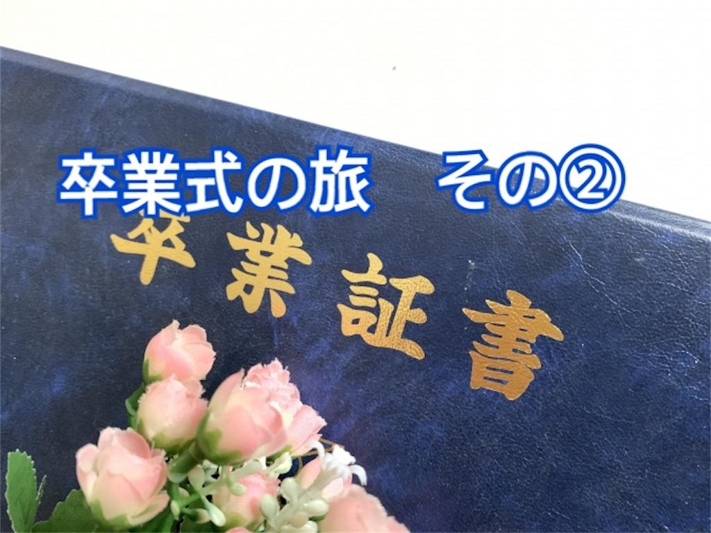 f:id:shigechikun:20200303161953j:image
