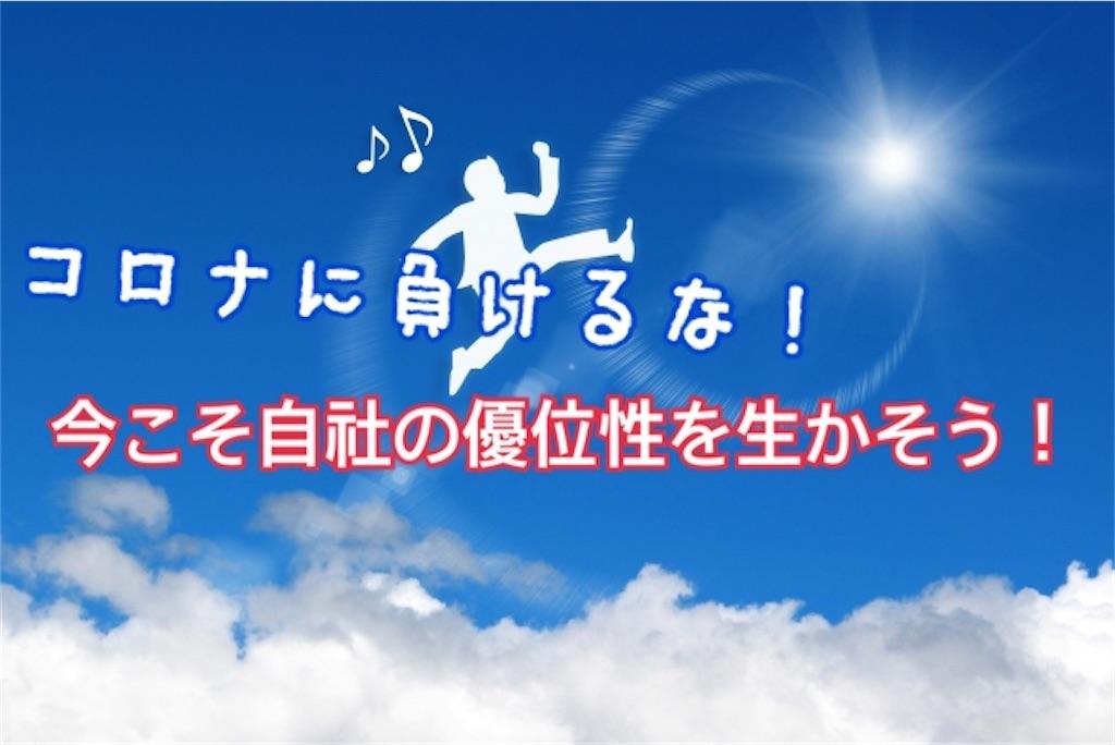 f:id:shigechikun:20200326195052j:image