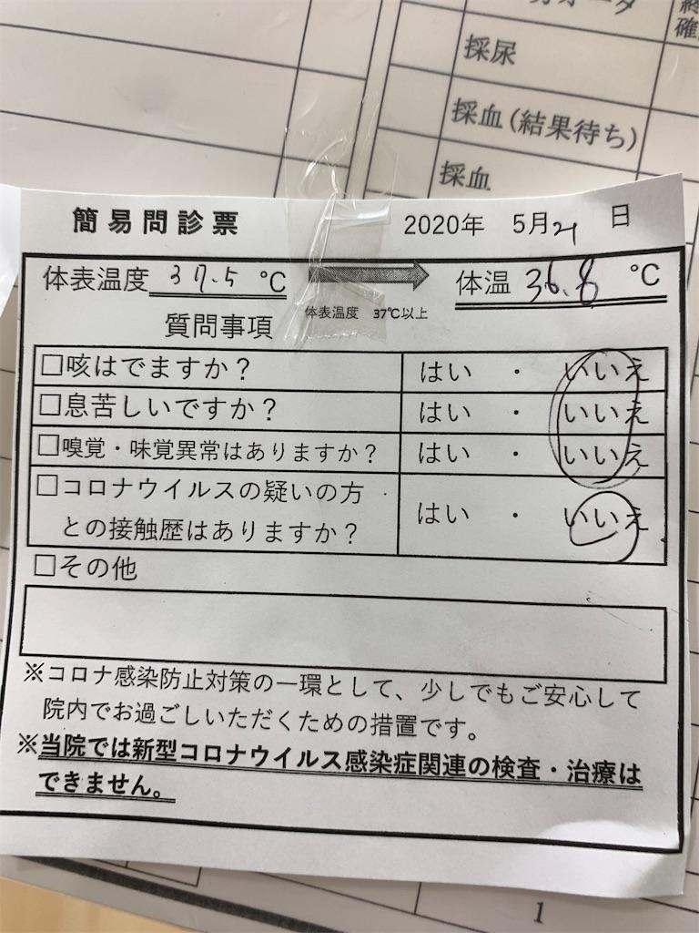 f:id:shigechikun:20200521171825j:image