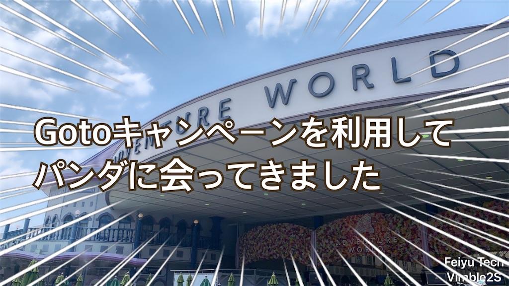 f:id:shigechikun:20200822142526j:image