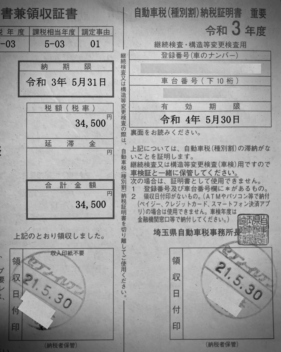 f:id:shigekihashimoto:20210530192748j:plain