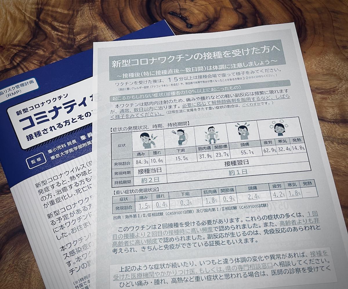 f:id:shigekihashimoto:20210811221454j:plain