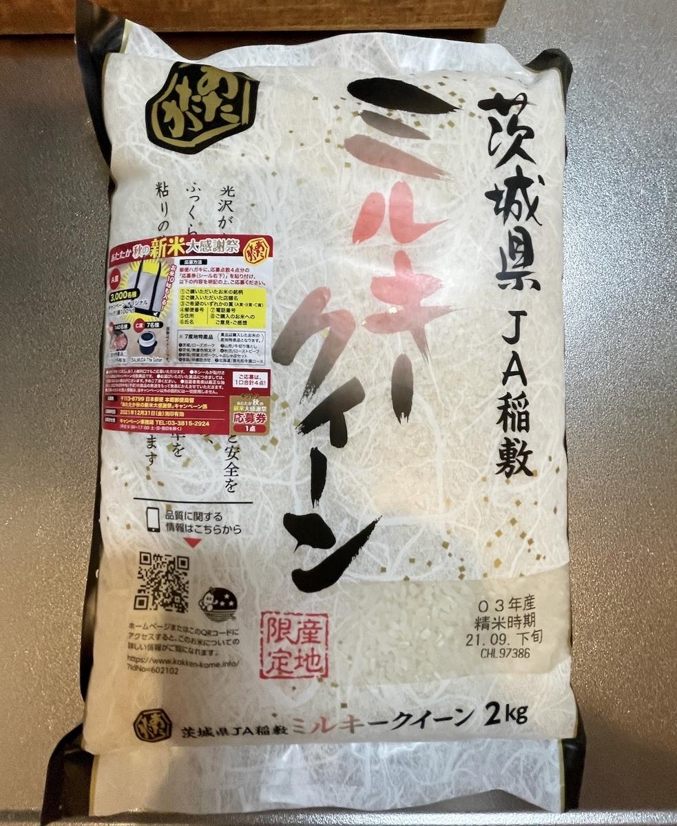 f:id:shigekihashimoto:20210925221645j:plain