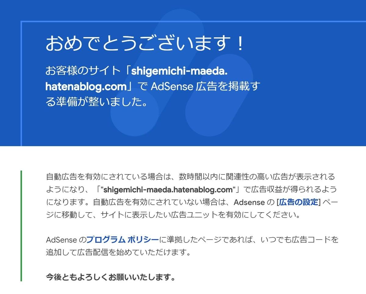 f:id:shigemichi_maeda:20190522103554j:plain