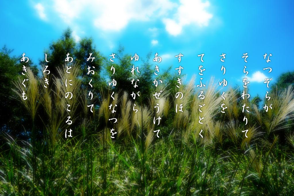 f:id:shigenone:20160828201915j:plain