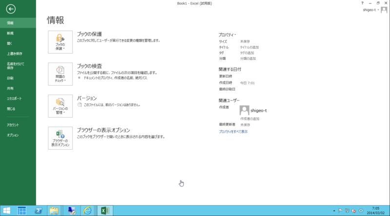 http://cdn-ak.f.st-hatena.com/images/fotolife/s/shigeo-t/20140302/20140302095857.png