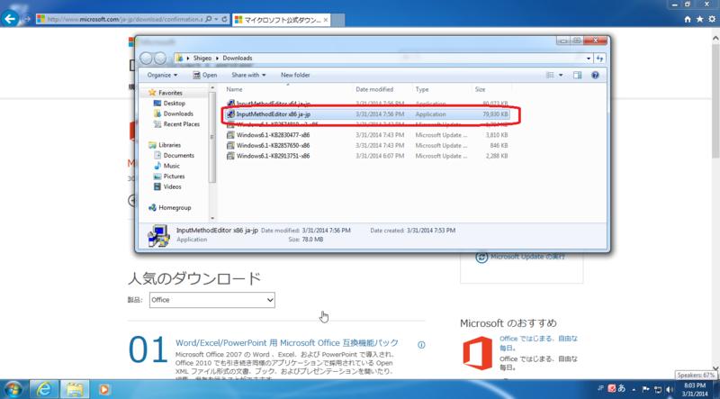 Microsoft日本語IMEの使い方・設定方法