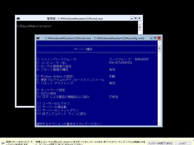 Windows Server 2012 R2のインストール手順 | Think …
