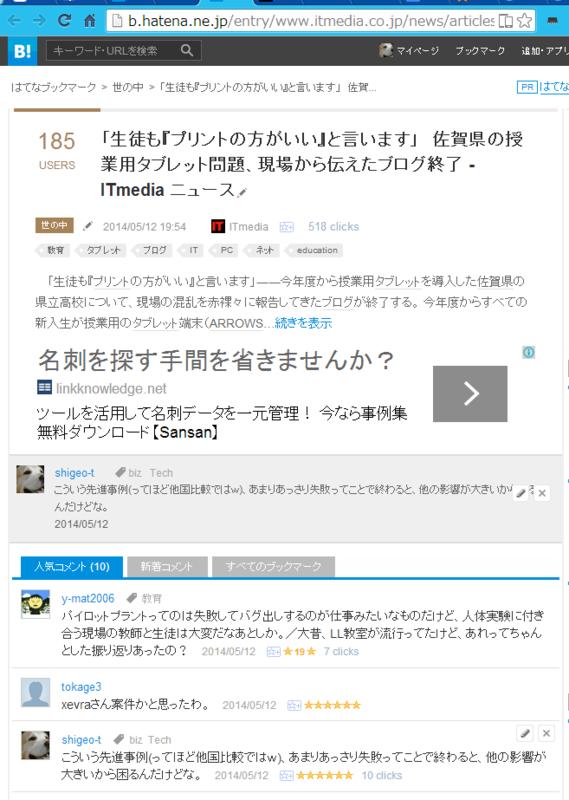 f:id:shigeo-t:20140513080627p:plain