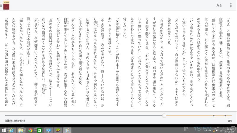 f:id:shigeo-t:20140709101451p:plain