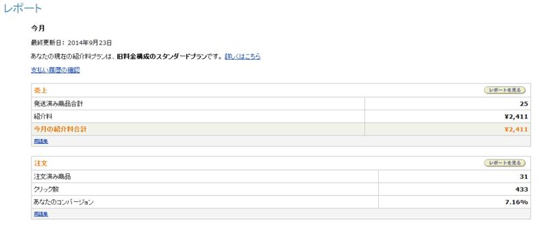 f:id:shigeo-t:20140924065821p:plain