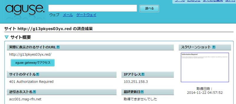 f:id:shigeo-t:20141122051249p:plain