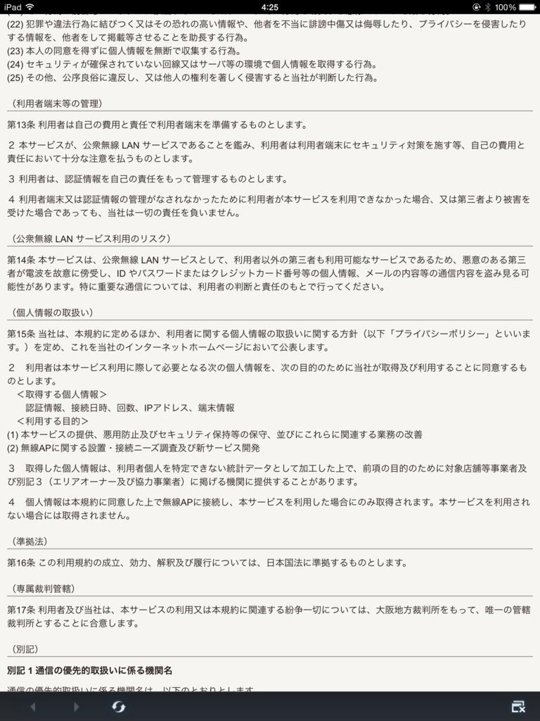 f:id:shigeo-t:20150725043342p:plain