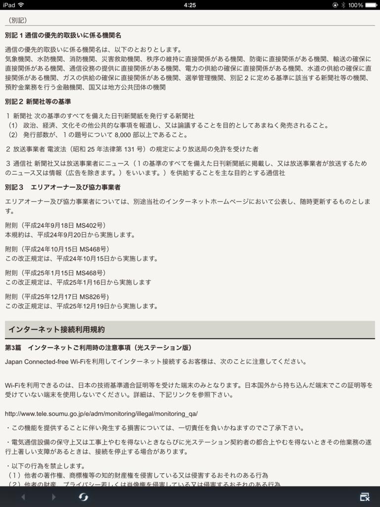 f:id:shigeo-t:20150725043356p:plain