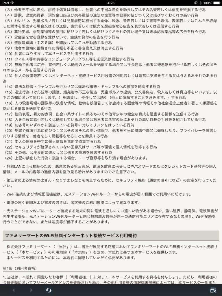 f:id:shigeo-t:20150725043408p:plain
