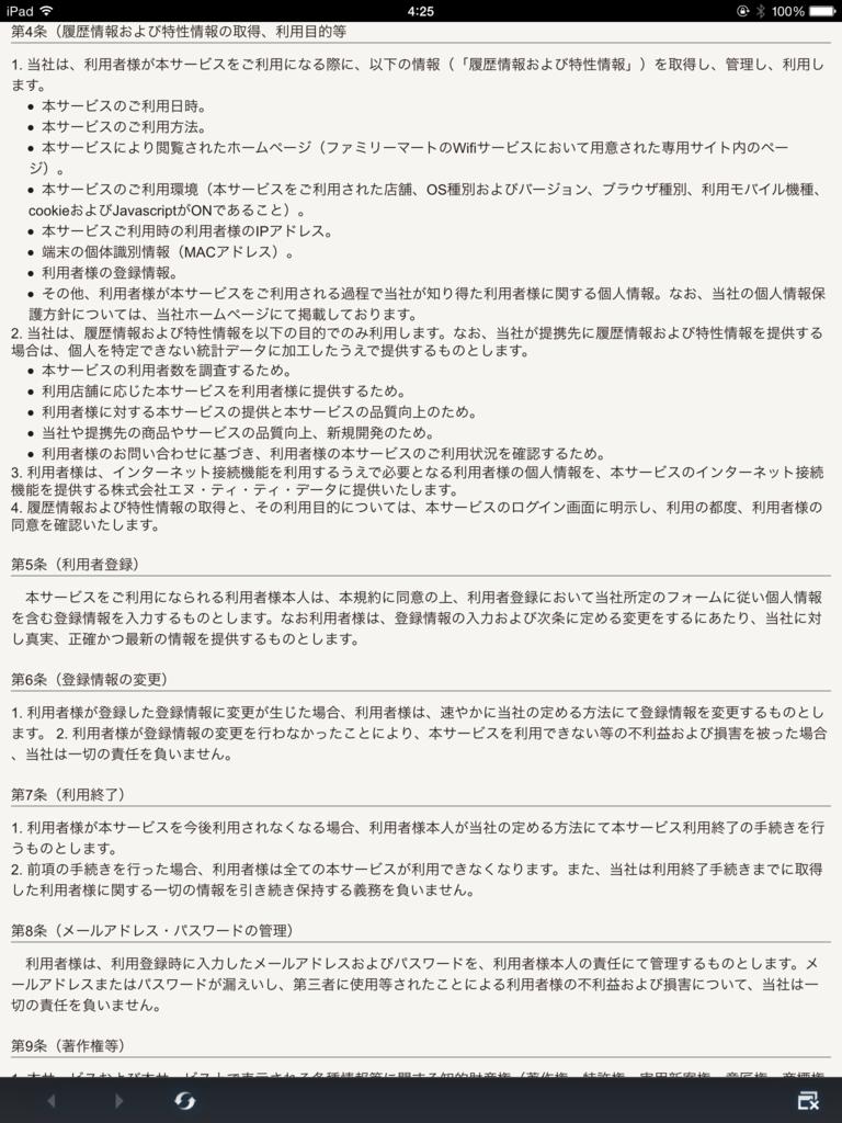 f:id:shigeo-t:20150725043424p:plain