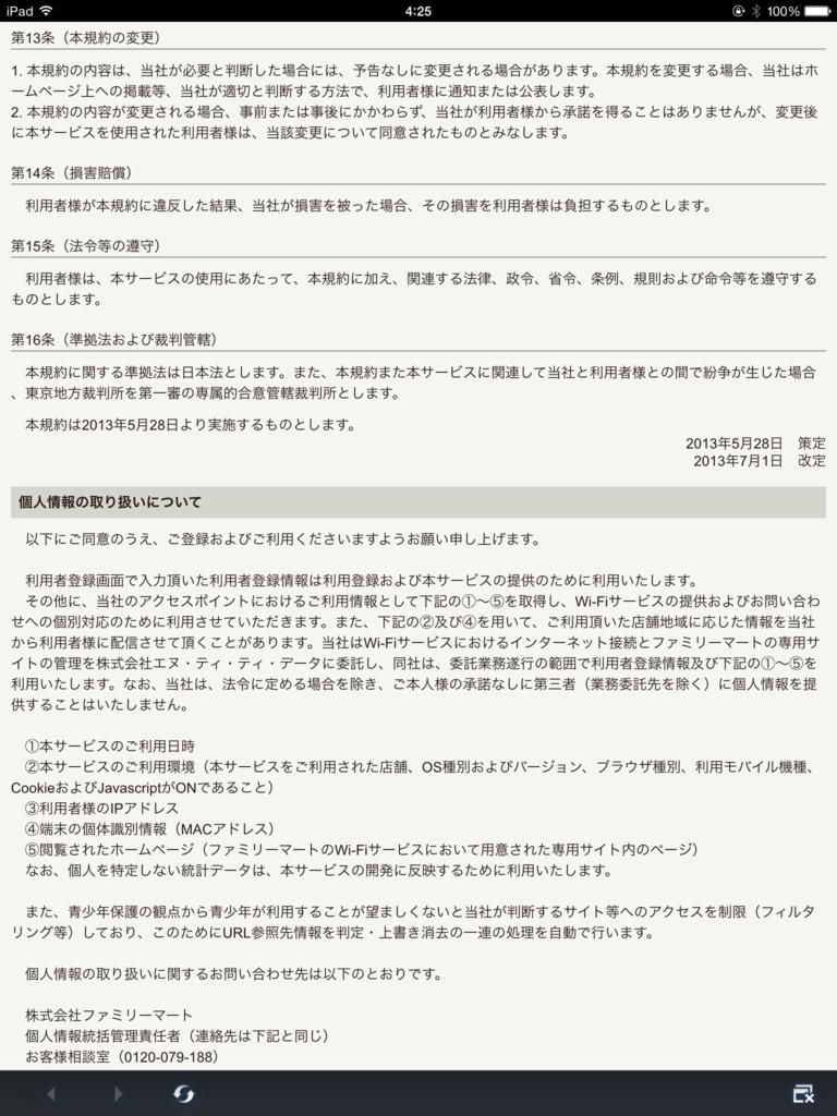 f:id:shigeo-t:20150725043438p:plain