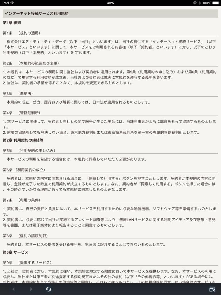 f:id:shigeo-t:20150725043452p:plain