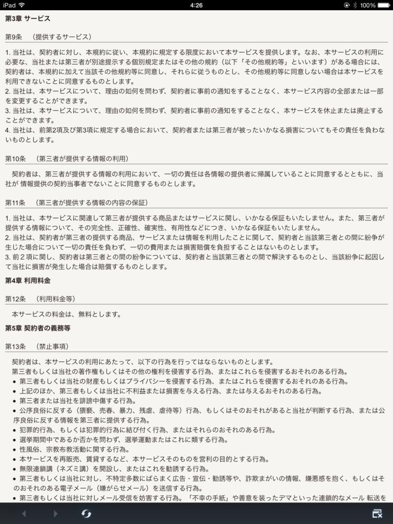 f:id:shigeo-t:20150725043507p:plain