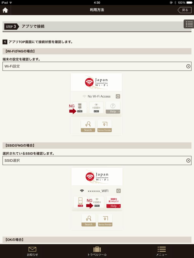 f:id:shigeo-t:20150725051715p:plain