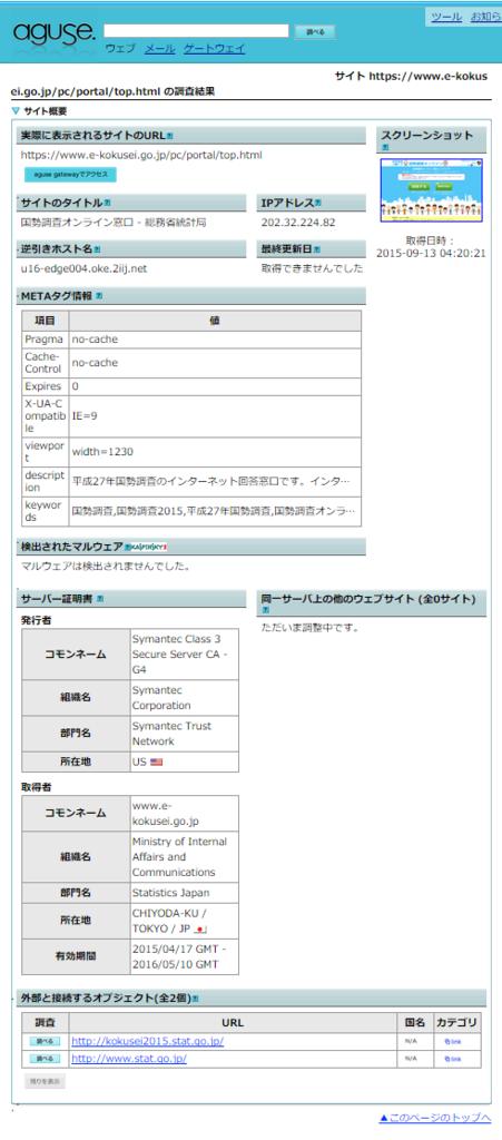 f:id:shigeo-t:20150913042637p:plain