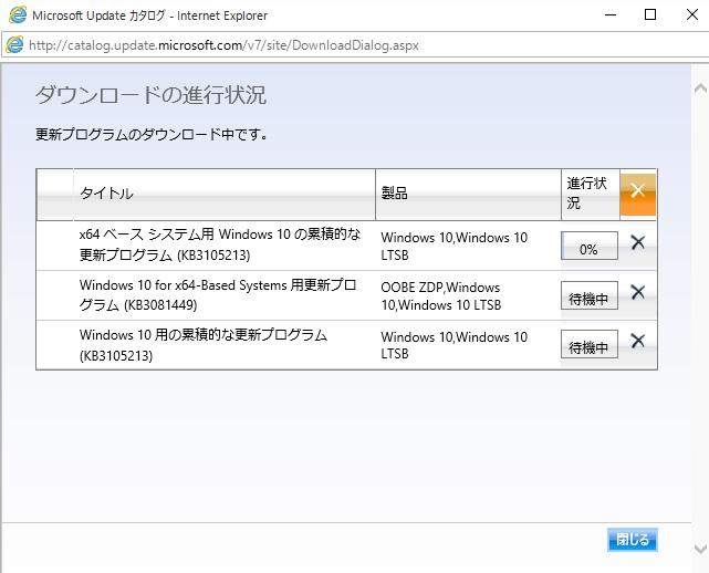 windows10 ダウンロード 状況 表示