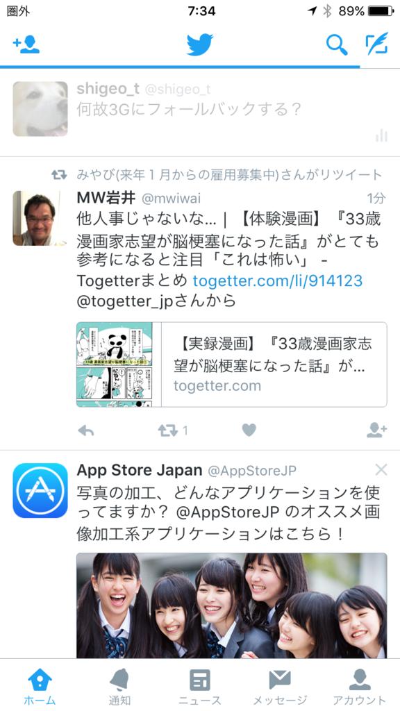 f:id:shigeo-t:20151222045306p:plain