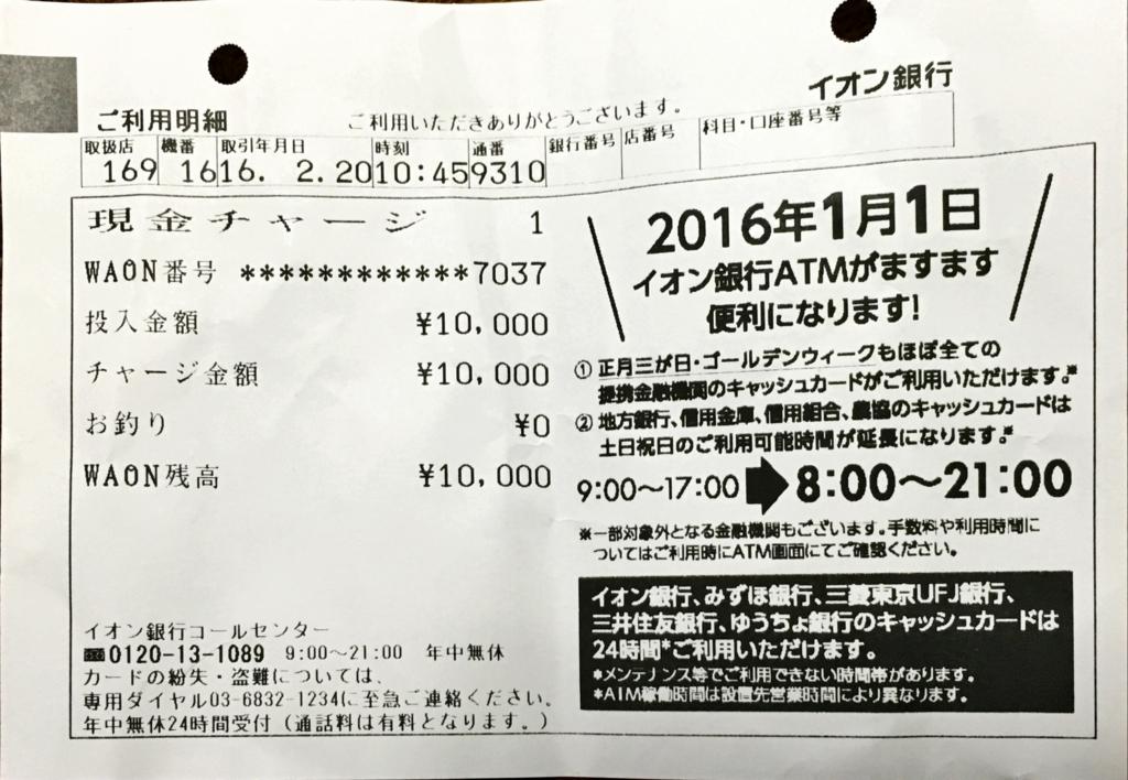 f:id:shigeo-t:20160221034532j:plain
