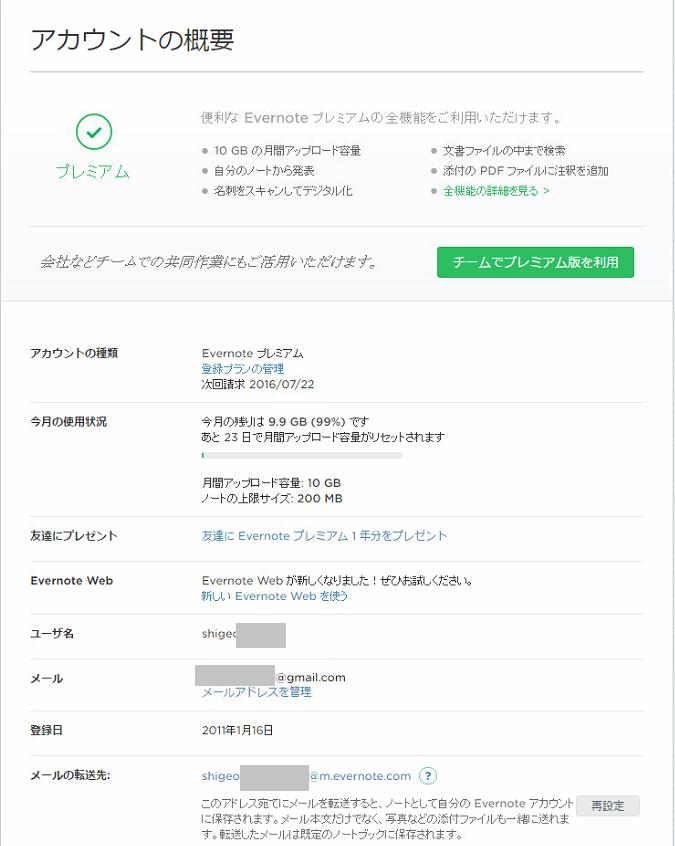 f:id:shigeo-t:20160630013840p:plain