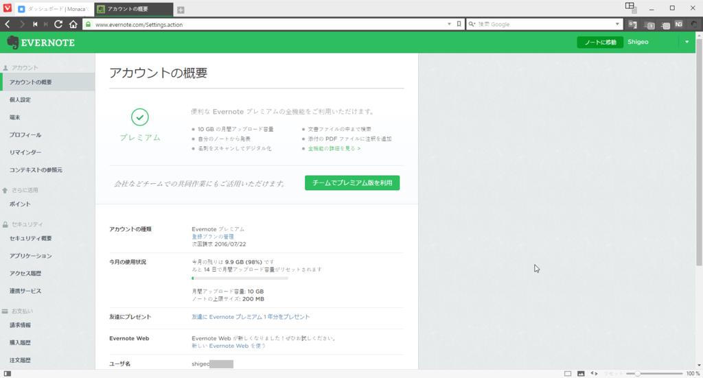 f:id:shigeo-t:20160709040036p:plain